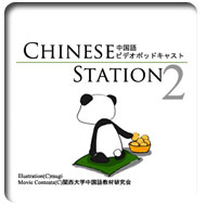 ChineseStation2
