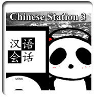 ChineseStation3