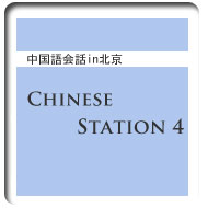 ChineseStation4